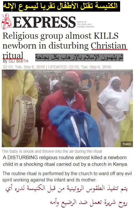 الكنيسة تقتل الاطفال الأجنة تقربا ليسوع الأناجيل .. هذه هي حقيقة المسيحية