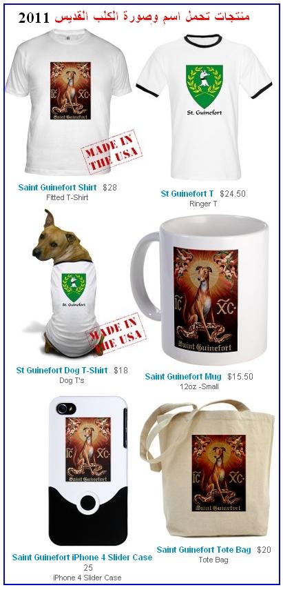 مازالت المجتمعات المسيحية تؤمن بمعجزات الكلب المقدس وتم تصميم وتصنيع منتجات تحمل اسم وصورة وشعار الكلب للتبرك به