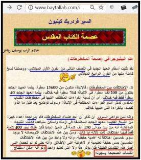 علم الببليوجرافي يثبت تحريف المخطوطات