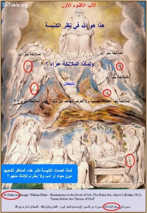 الملائكة عراه والشيطان أمام الله