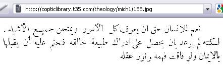 الإيمان باللاهوت بدون عقل... الباب السادس في تثليث الأقانيم