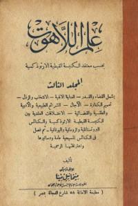 مجلد علم اللاهوت
