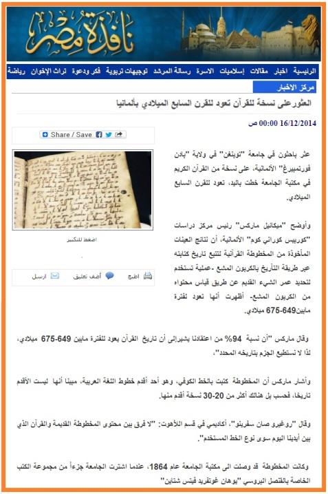 تحريف القرآن 01