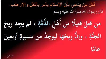من قتلَ قتيلًا من أَهْلِ الذِّمَّةِ ، لم يجِد ريحَ الجنَّةِ ، وإنَّ ريحَها ليوجَدُ من مسيرةِ أربعينَ ع